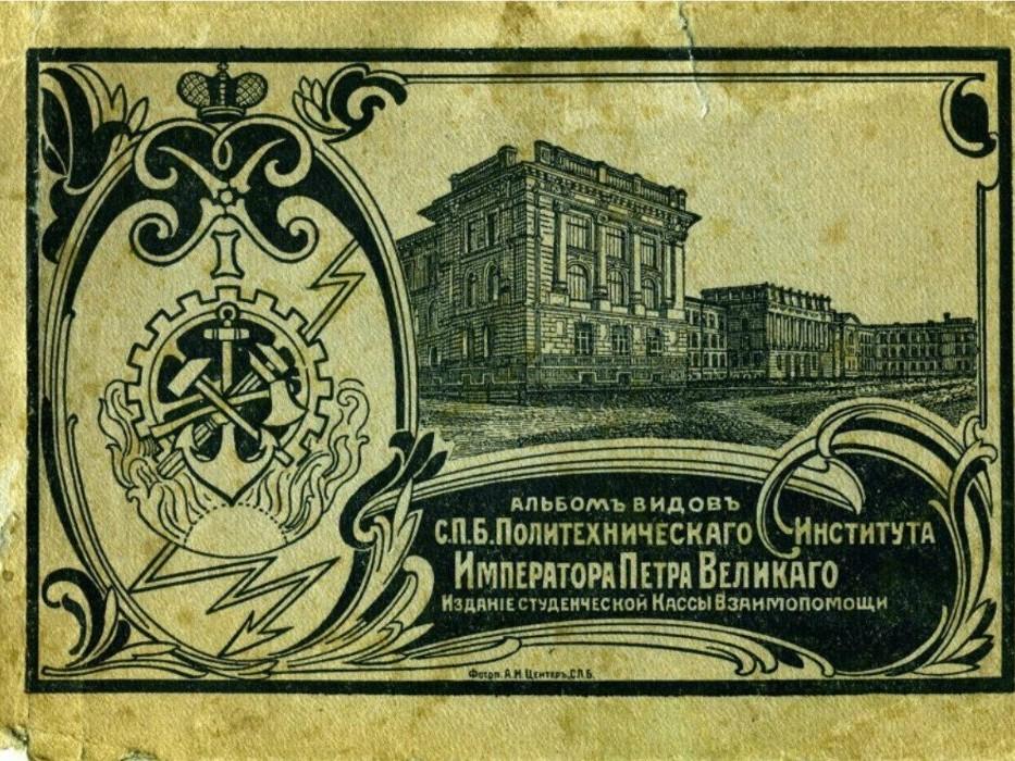 <p>Политех: назад в 1914 год</p>