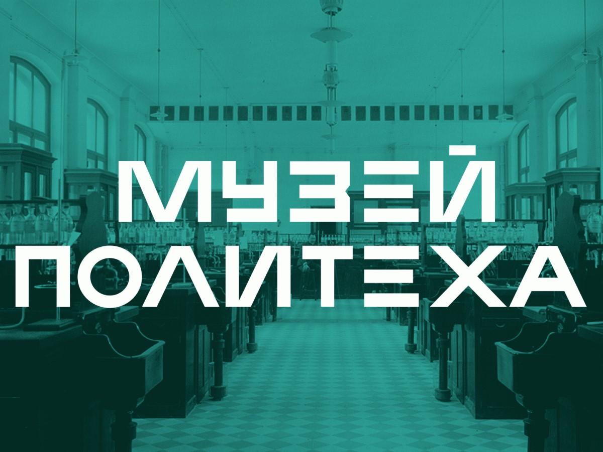 Онлайн-музей 2020
